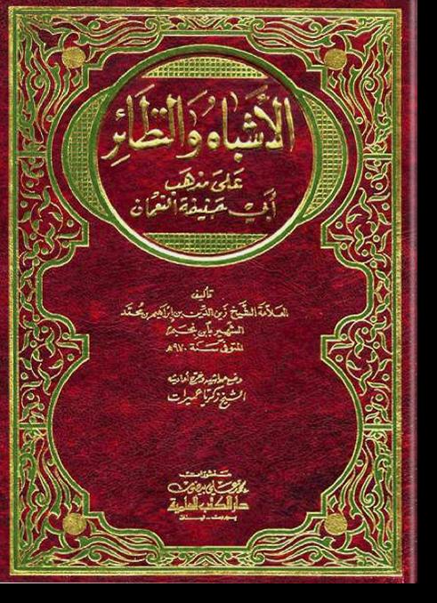 аль-Ашбах ва ан-назаир