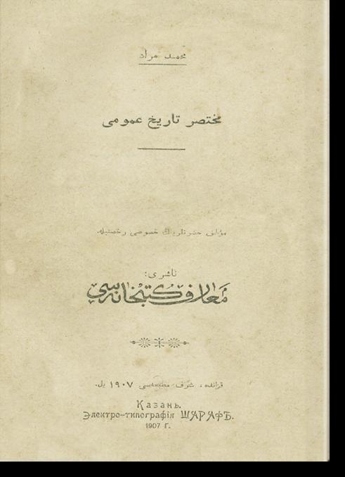 Мухтасар тарих гомумы. مختصر تاريح عمومي