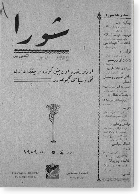 """""""Шура"""", 1909 г. №4"""