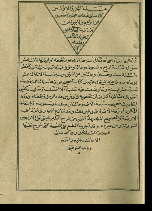 аль-Джуз аль-авваль мин Сахих аль-Бухари. الجزء الأوّل من صحيح البخاري
