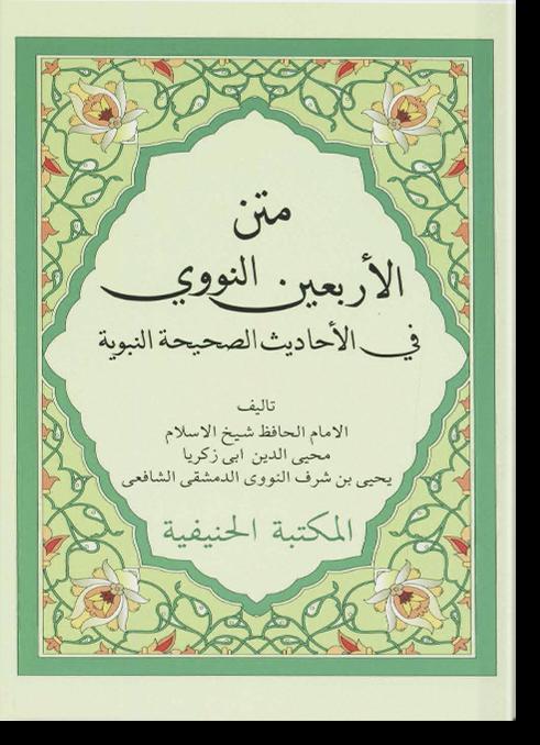 Матн аль-арба'ина ан-Навави фи аль-ахадис ас-сахих ан-набави. متن الأربعين النّووي في الأحاديث الصّحيحة النّيويّة