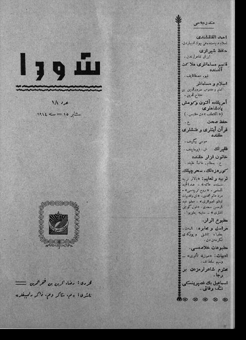 """""""Шура"""", 1914 г. №18"""