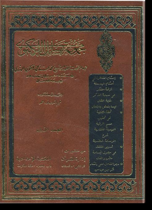 Маджму'а расаил аль-Лякнави. مجموعة رسائل اللّكناوي
