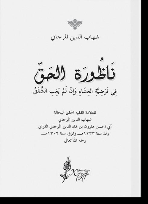 Назурат аль-хакк фи фардыйа аль-иша ва ин лям йагыб аш-шафак. ناظورة الحقّ في فرضيّة العشاء و إن لم يغب الشّفق