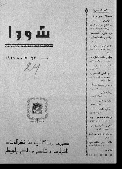 """""""Шура"""", 1911 г. №24"""