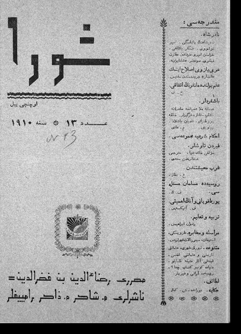 """""""Шура"""", 1910 г. №13"""