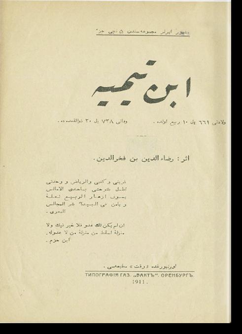 Ибн Таймия