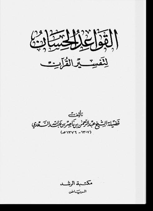 аль-Каваид аль-хисан ли тафсир аль-Куръан