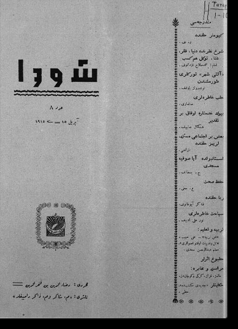 """""""Шура"""", 1915 г. №8"""