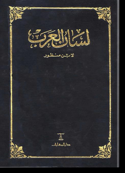 Лисан аль-'араб. لسان العرب