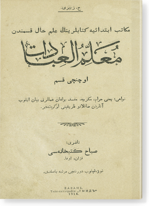 Муаллим аль-'ибадат. معلم العبادات