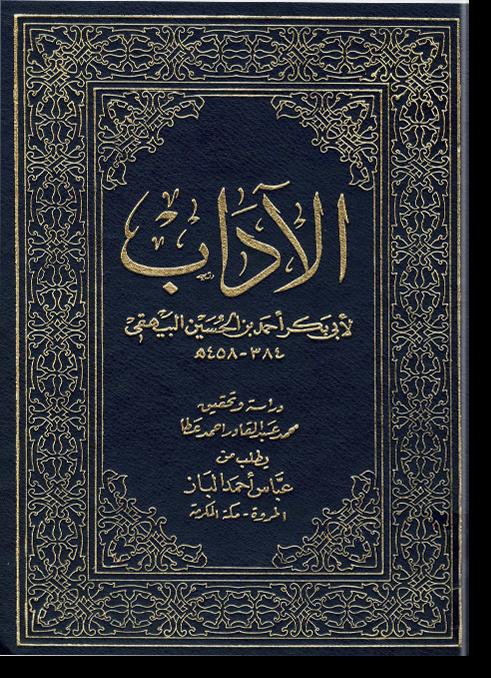 аль-Адаб. الأدب