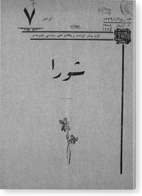 """""""Шура"""", 1908 г. №7"""