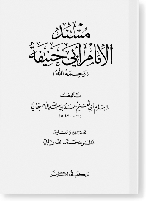 Муснад аль-имам Аби Ханифа
