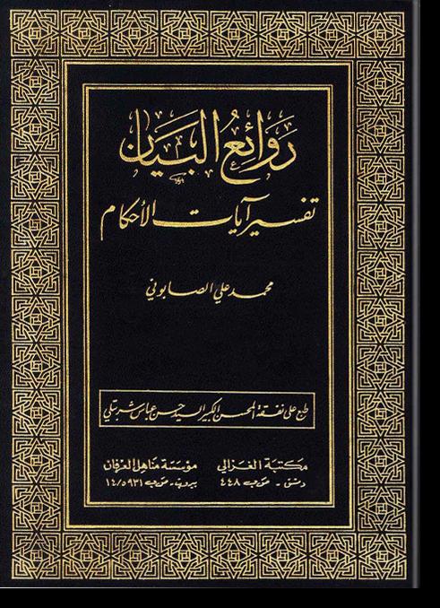 Раваи' аль-байян фи тафсири айят аль-ахкам