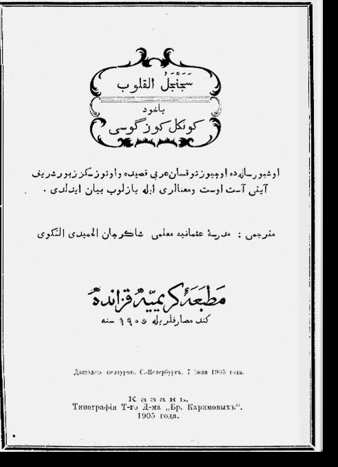 """Саджанджаль аль-кулюб"" (""Зеркало сердец"")"
