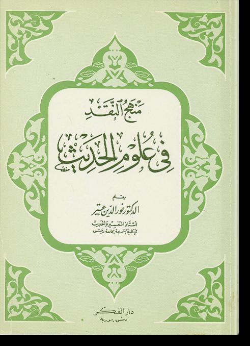 Манхадж ан-накд фи 'улюм аль-хадис. منهج النّقد في علوم الحديث