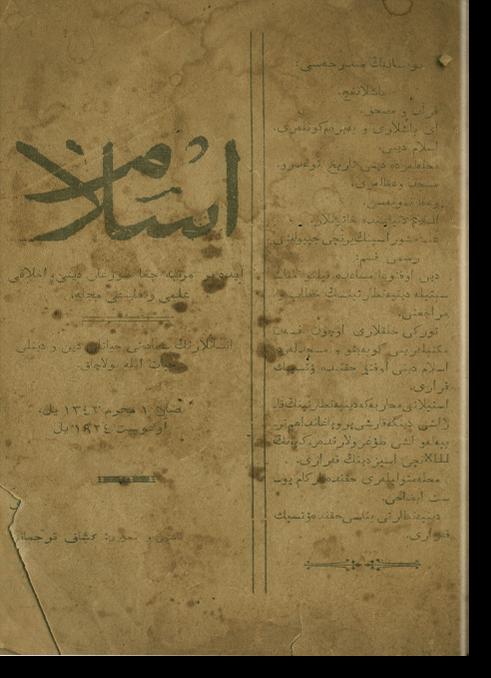 "Журнал ""Ислам"""