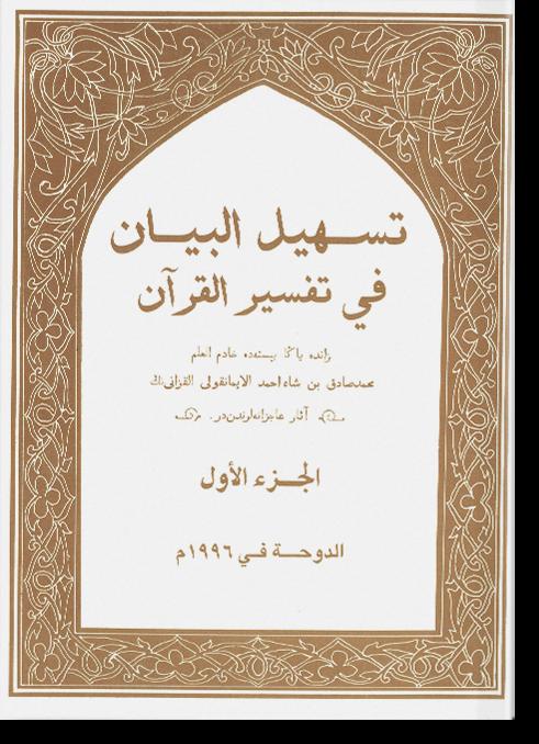 Тасхиль баян фи тафсир аль-Куръан. تسهيل البيان في تفسير القرآن