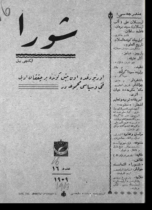 """""""Шура"""", 1909 г. №16"""