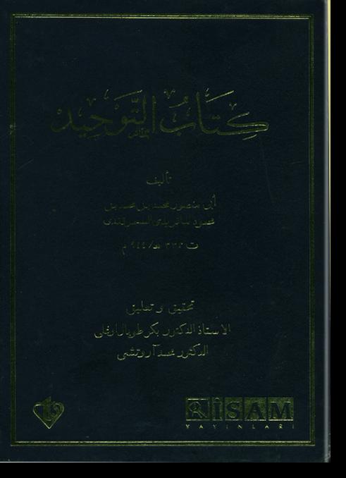Китаб ат-Таухид. كتاب التوحيد