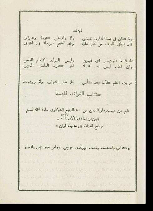 Китаб аль-Фаваид аль-мухимма. كتاب الفوائد المهمّة