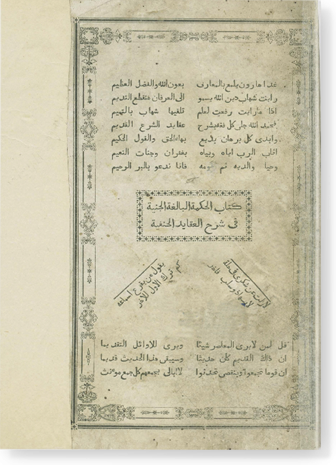 аль-Китаб аль-Хикма аль-балига аль-джаннийа фи шарх аль-Акаид аль-ханафийа