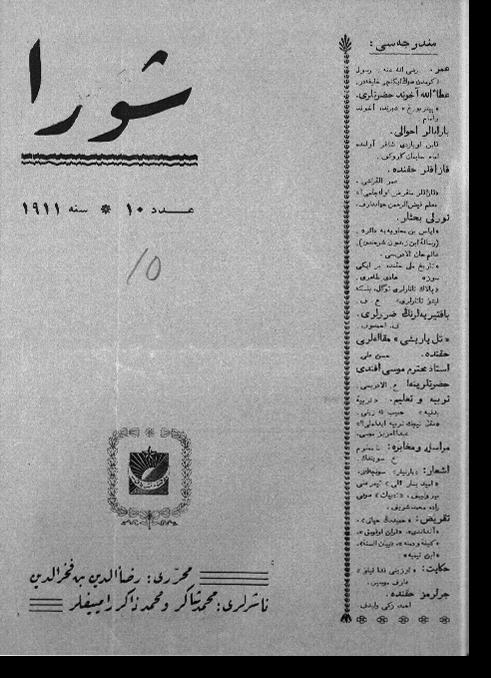 """""""Шура"""", 1911 г. №10"""