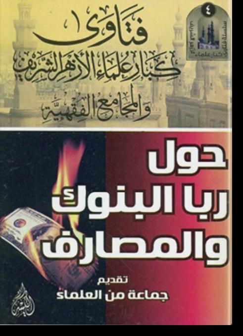 Фатава кибар уляма аль-Азхар аш-шариф ва аль-маджами аль-фикхия хауля риба ва аль-бунук ва аль-масариф