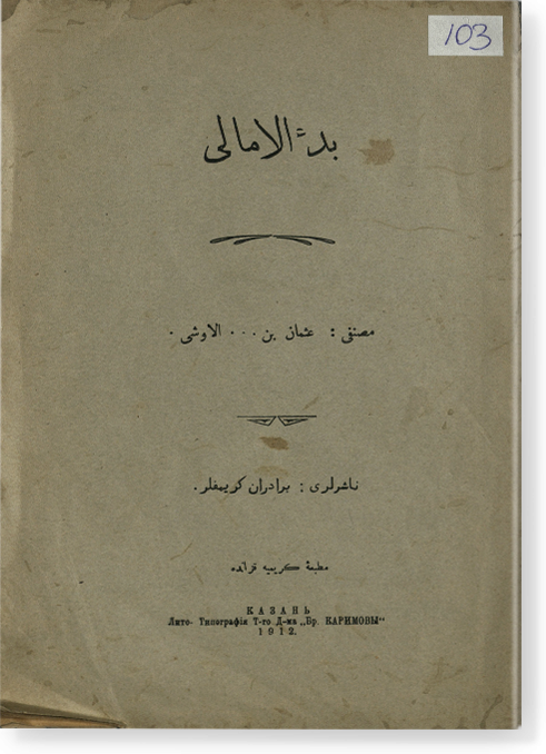 Бад аль-амали. بدء الامالی