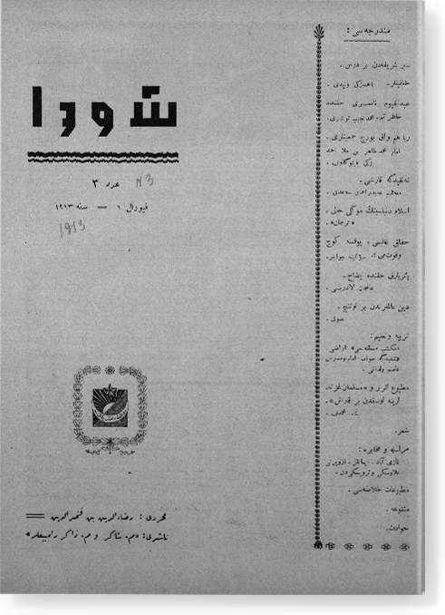 """""""Шура"""", 1913 г. №3"""