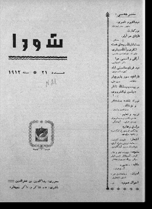 """""""Шура"""", 1912 г. №21"""