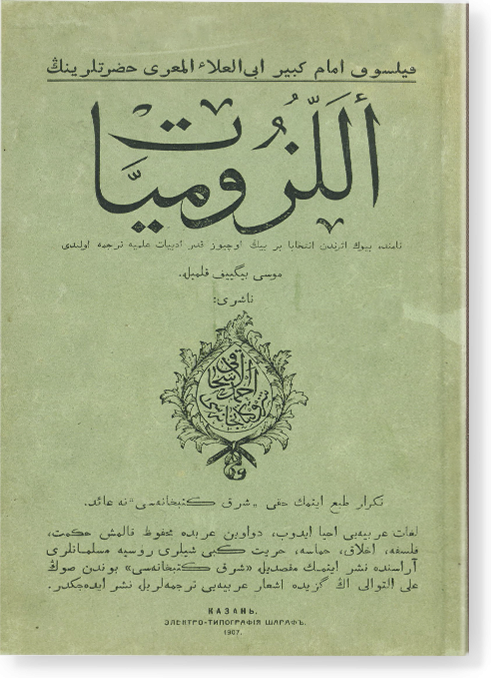 аль-Лузумиййат