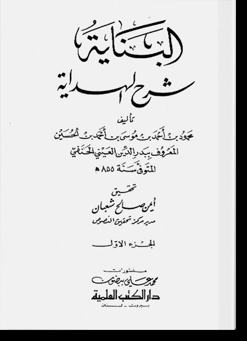 аль-Баная шарх аль-Хидая