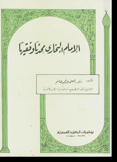 аль-Имам аль-Бухари мухаддисан ва факихан. الإمام بخاري محدّثَا و فقيحاَ