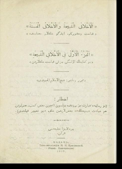 аль-Ахляк аль-кабиха ва аль-ахляк аль-хасана. الاخلاق القبيحة والاخلاق الحسنة