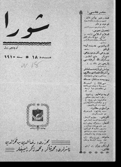 """""""Шура"""", 1910 г. №18"""