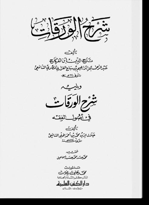 Шарх аль-Варакат