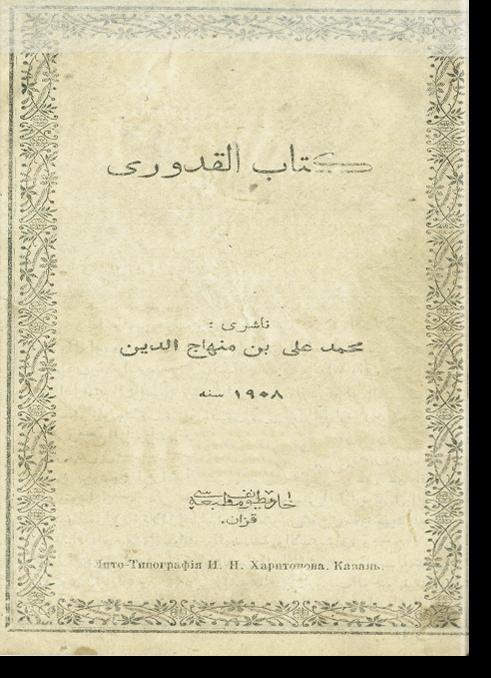Китаб аль-Кудури