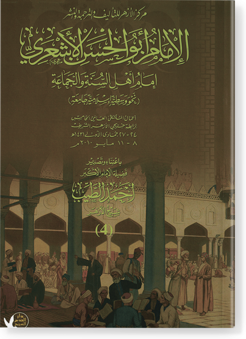 Имам Абуль-Хасан-Аль-Ашгари. Имам приверженцев сунны. (В сторону модернизации всеобъемлющей исламской позиции)» (Протокол 5-ой конференции международного сообщества выпускников Аль-Азхар.) 4-ый том