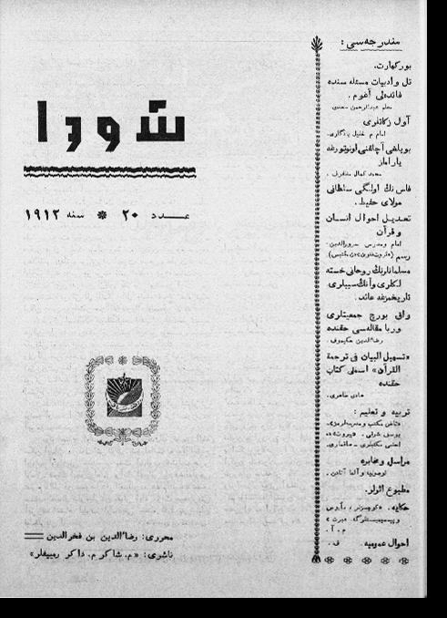 """""""Шура"""", 1912 г. №20"""