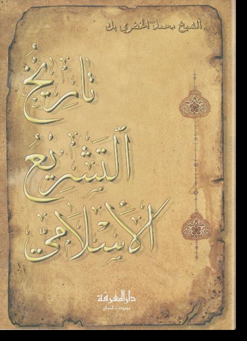 Тарих ат-ташри аль-ислями