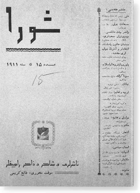 """""""Шура"""", 1911 г. №15"""