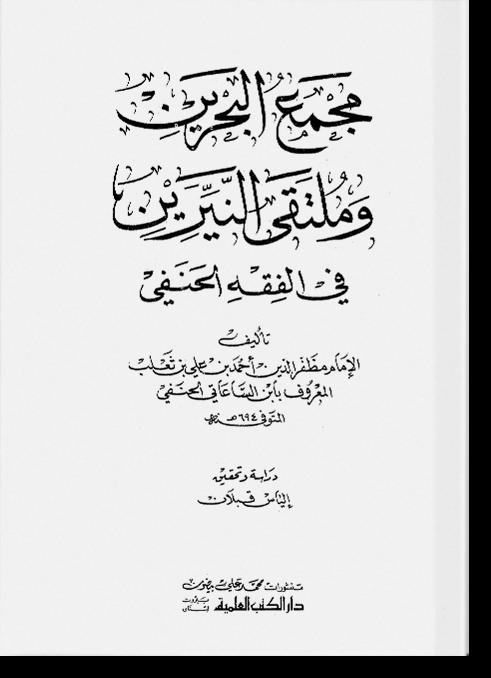 Маджма аль-бахрайн ва мультака ан-найрайни