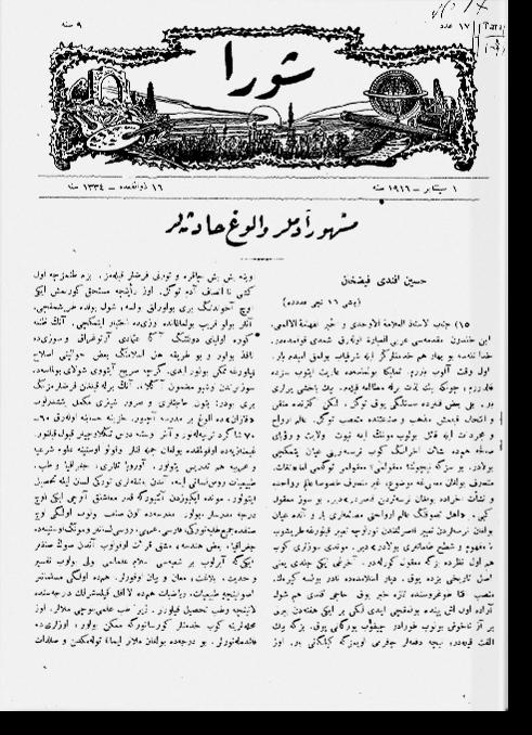 """""""Шура"""", 1915 г. №17"""