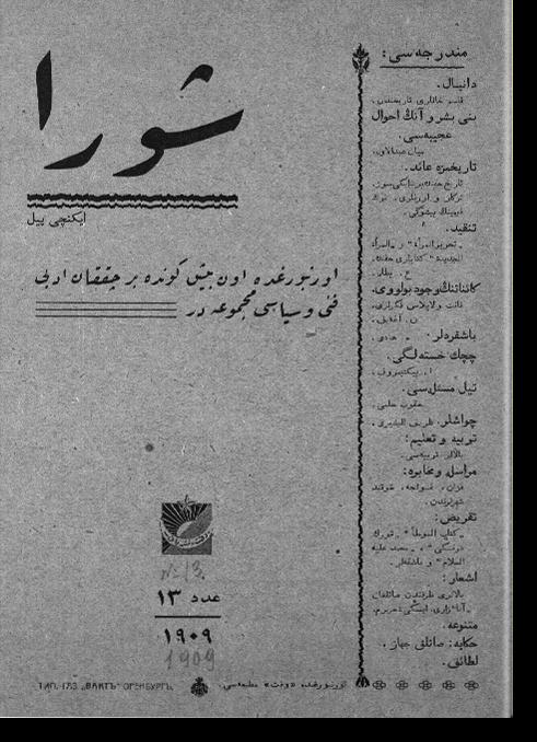 """""""Шура"""", 1909 г. №13"""