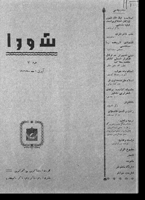 """""""Шура"""", 1916 г. №7"""