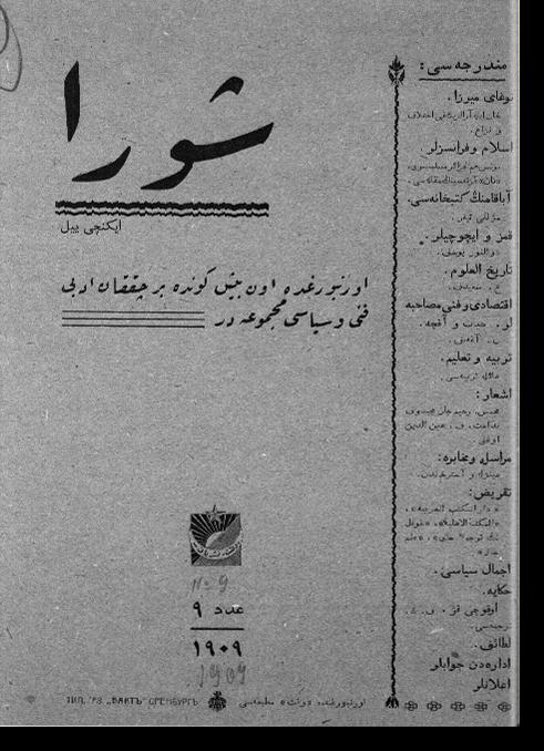 """""""Шура"""", 1909 г. №9"""