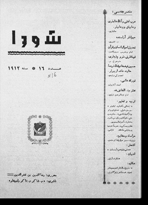 """""""Шура"""", 1912 г. №16"""