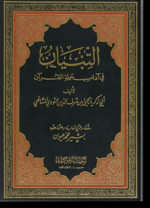 Ат-Тибьян фи адаби хамалят аль-Куран
